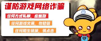 谨防游戏网络诈骗公告