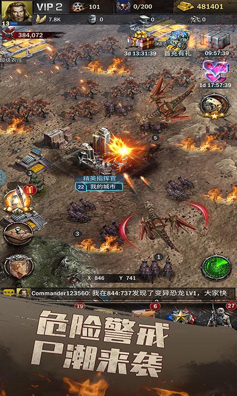 霸略征战游戏截图4