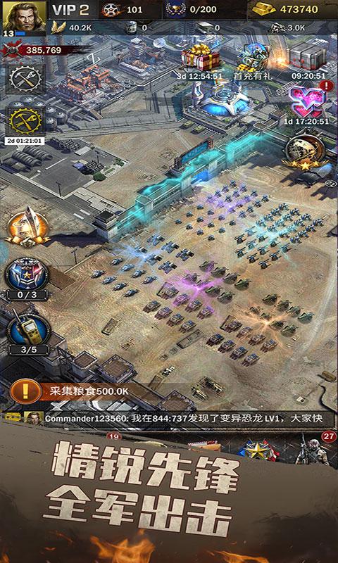 霸略征战游戏截图3