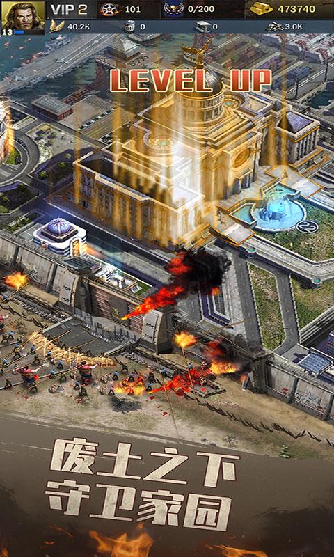 霸略征战游戏截图1