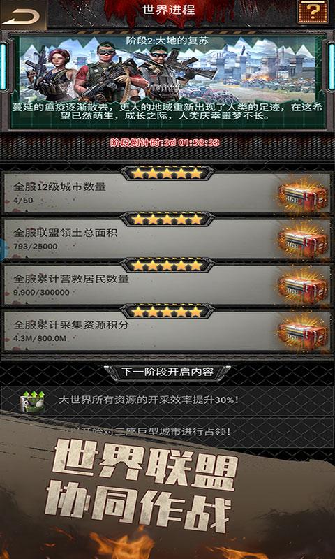 霸略征战游戏截图5