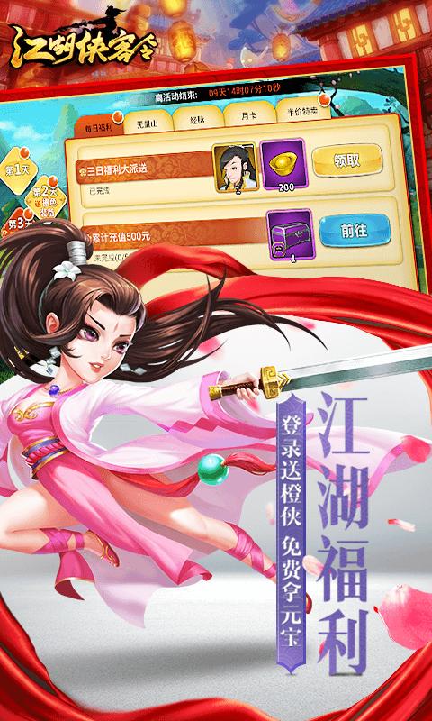 江湖侠客令游戏截图5