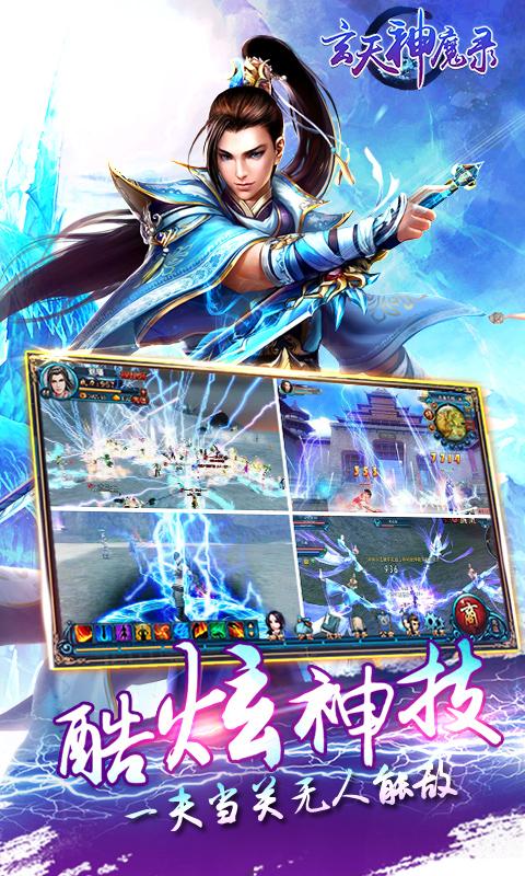 玄天神魔录游戏截图3
