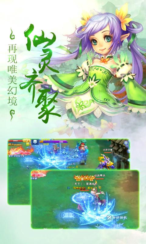 仙剑诛魔游戏截图2