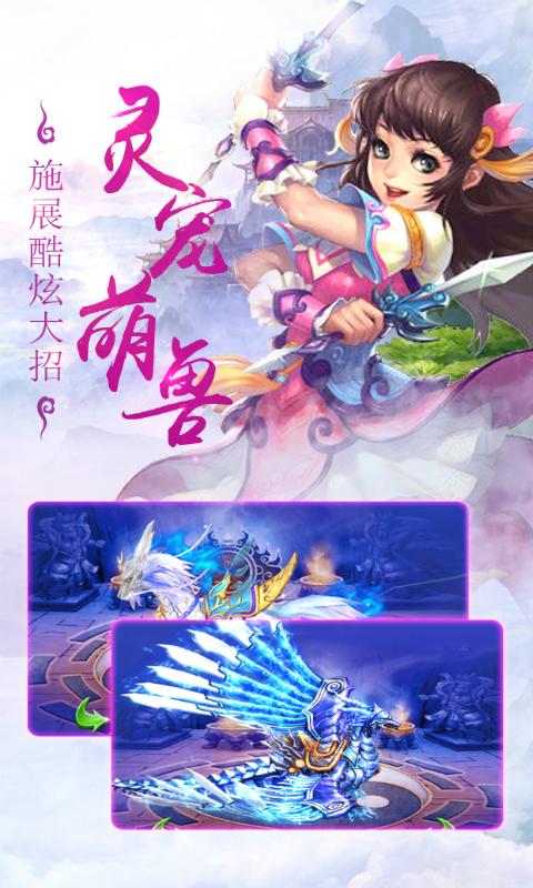 仙剑诛魔游戏截图4