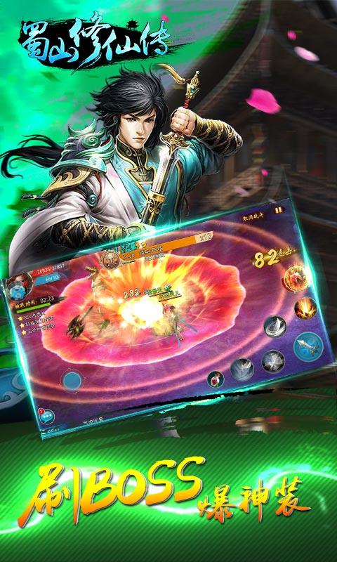 蜀山修仙传游戏截图5