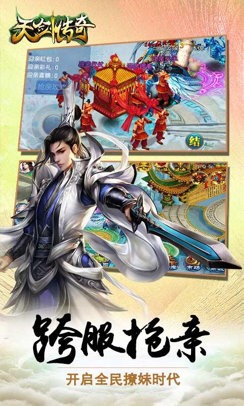 天剑传奇游戏截图2