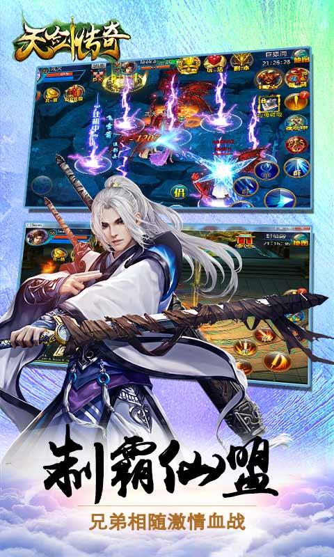 天剑传奇游戏截图3