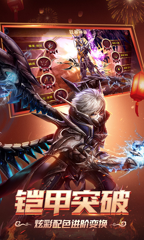狂暴之翼游戏截图2