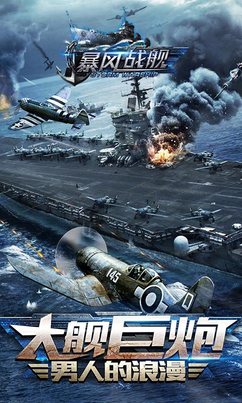暴風戰艦游戲截圖1