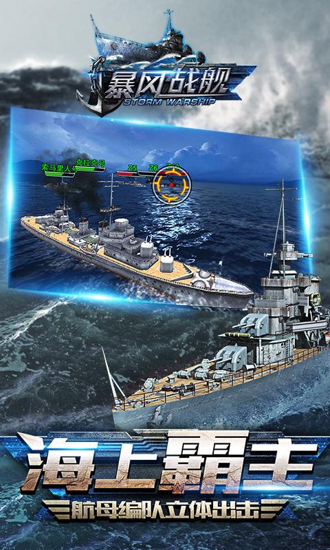 暴风战舰游戏截图2