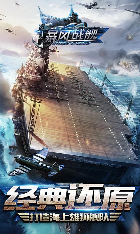 暴風戰艦游戲截圖3