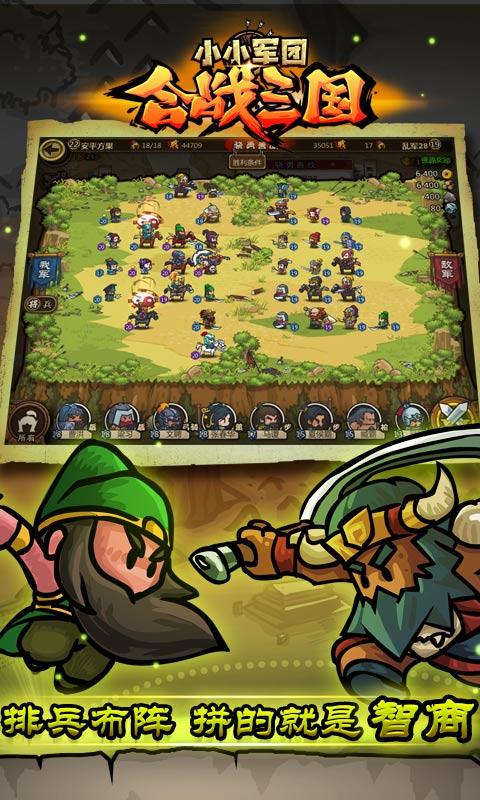 小小军团合战三国游戏截图4