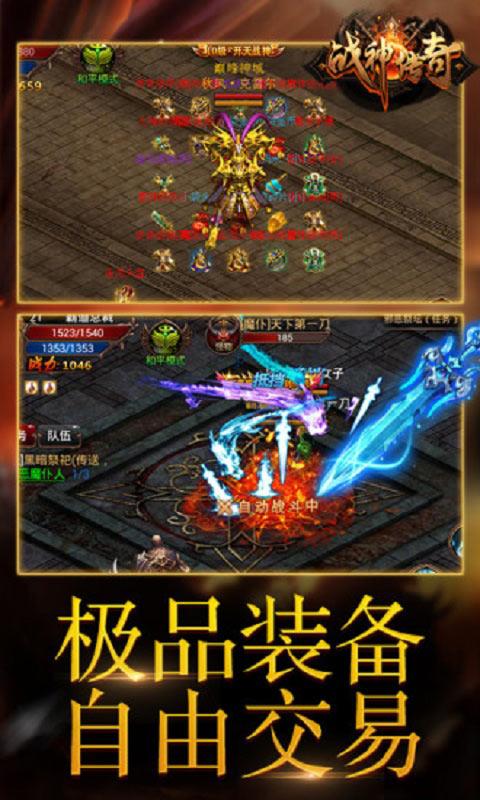 战神传奇游戏截图3
