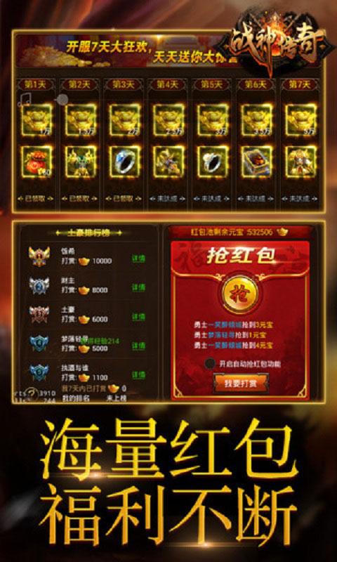 战神传奇游戏截图5
