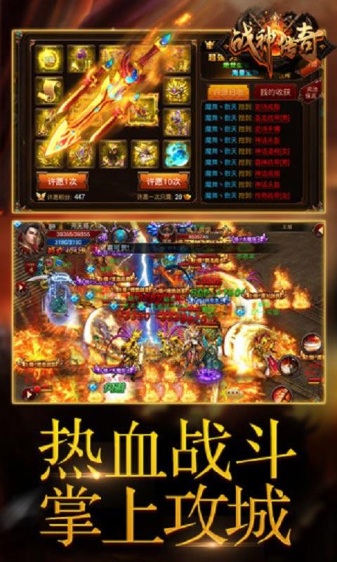 战神传奇游戏截图1