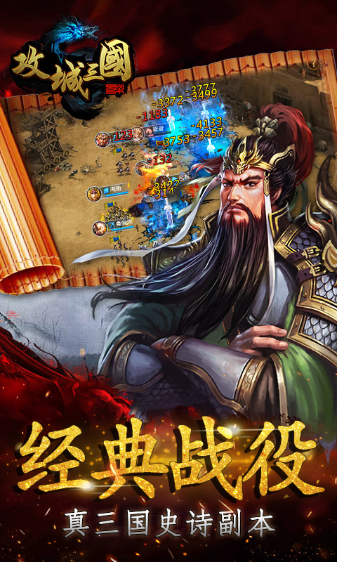 攻城三國游戲截圖4