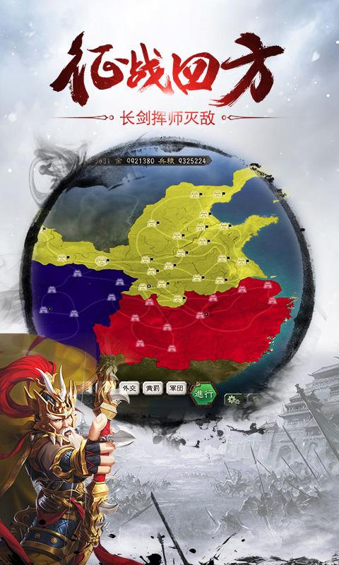 國戰天下游戲截圖2