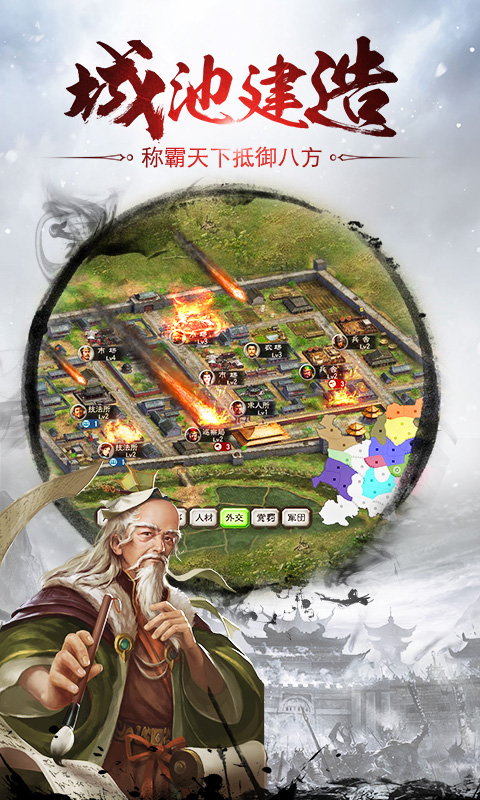 國戰天下游戲截圖3
