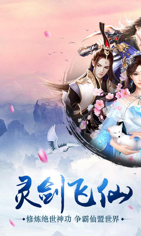 灵剑飞仙游戏截图1