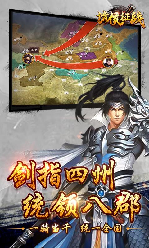 诸侯征战游戏截图4