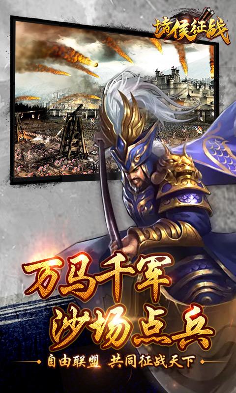 诸侯征战游戏截图2