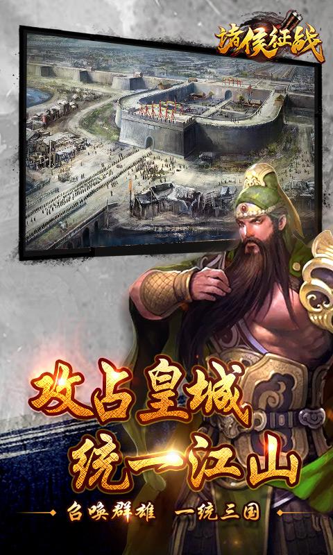 诸侯征战游戏截图3