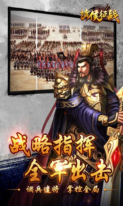诸侯征战游戏截图5