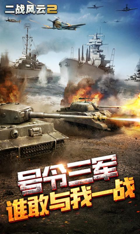 二战风云2游戏截图1