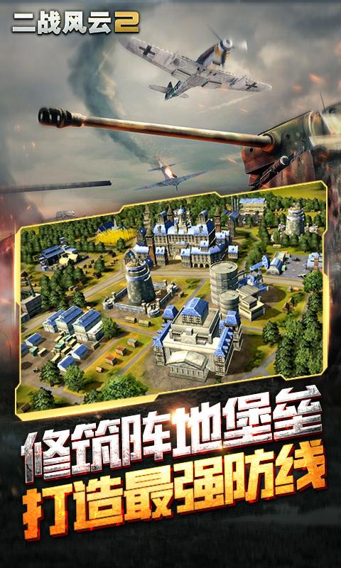 二战风云2游戏截图5