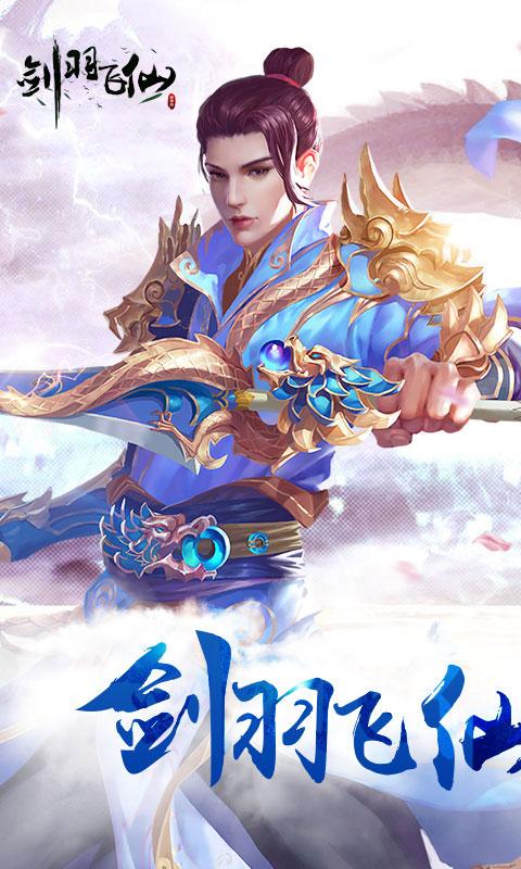 剑羽飞仙游戏截图1