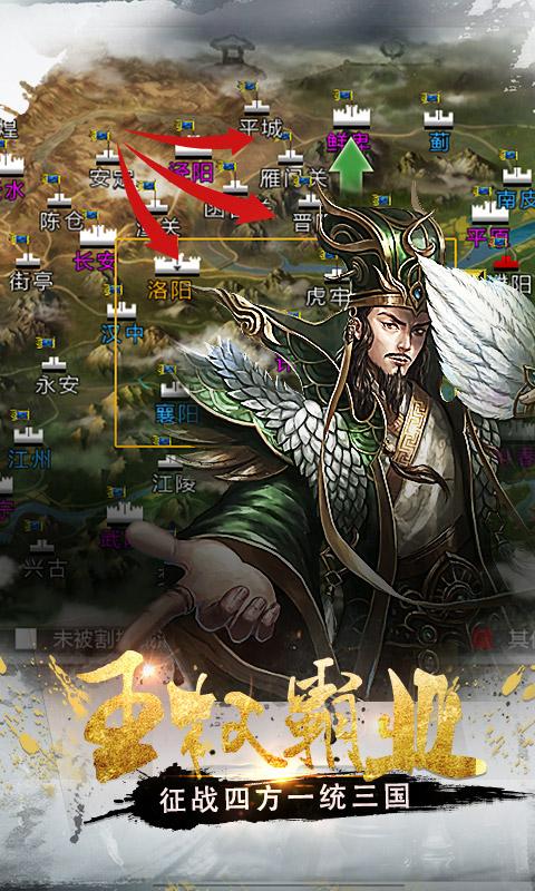 王权霸业游戏截图5