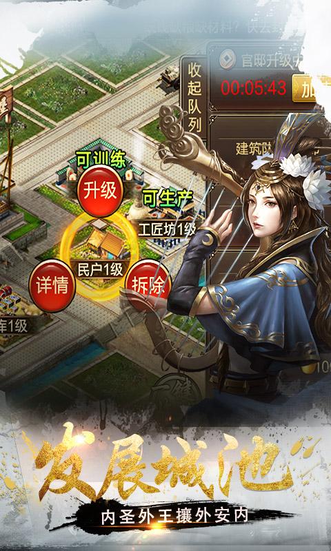王权霸业游戏截图4