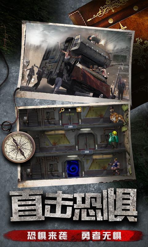 末世军团游戏截图5