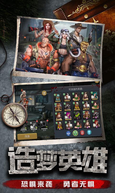 末世军团游戏截图3