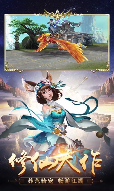 天剑传奇游戏截图1