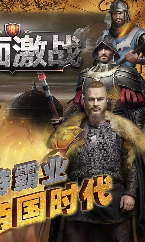 帝国霸权游戏截图2