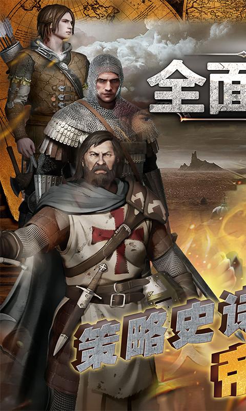 帝国霸权游戏截图1