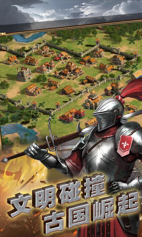 帝国霸权游戏截图3