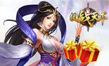 国战天下-春节礼包
