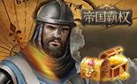 帝國霸權-獨家禮包