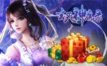 玄天神魔錄-周年慶禮包