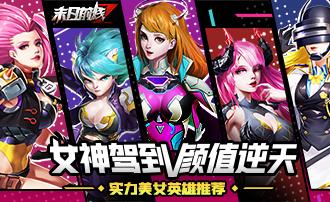 《末日前线》这些颜值逆天的女英雄  你pick谁?